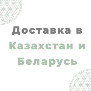 Доставка Казахстан Беларусь